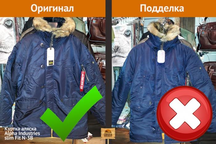 f6ee205f Как отличить подделку от оригинальной куртки аляски от Alpha Industries?  (читать статью)
